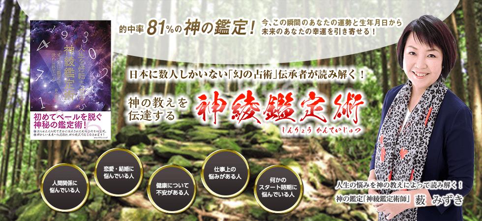 日本に数人しかいない「幻の占術 神綾(しんりょう)鑑定術」伝承者が読み解く!